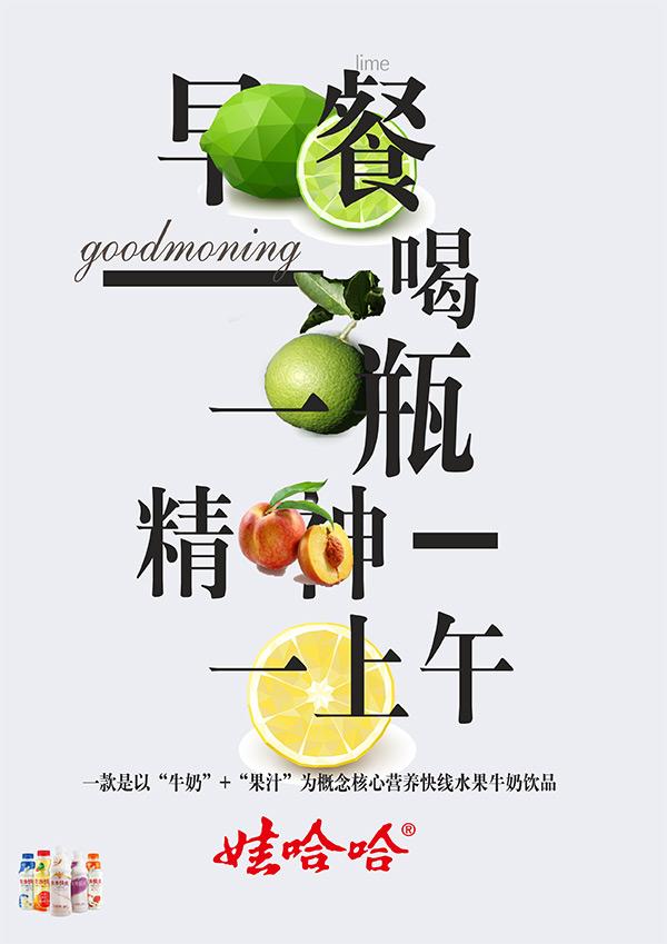 素材分类: 平面广告所需点数: 0 点 关键词: 娃哈哈营养快线平面广告