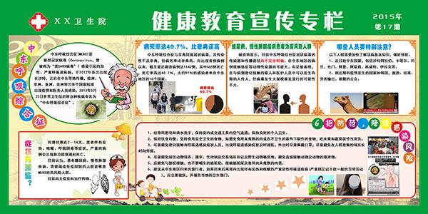 健康,教育,宣传栏,中东,呼吸,综合征,卫生院,韩国,传播,预防,医院