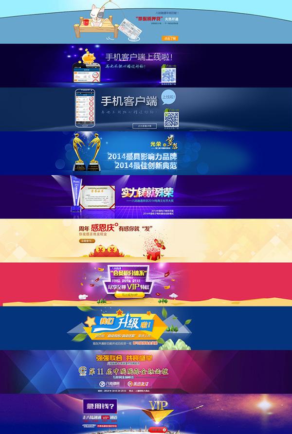 金融理财banner