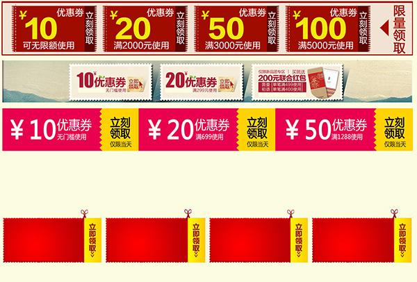 淘宝优惠券模板_素材中国sccnn.com