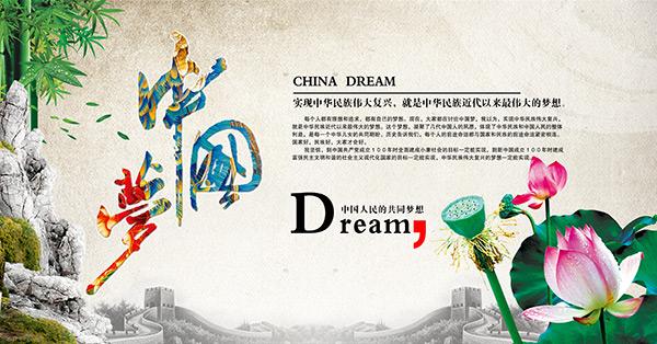0 点 关键词: 中国梦伟大复兴海报设计psd素材下载,中国梦海报,中国