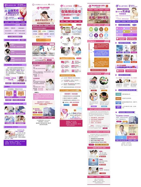 妇科医院APP_素材中国sccnn.com