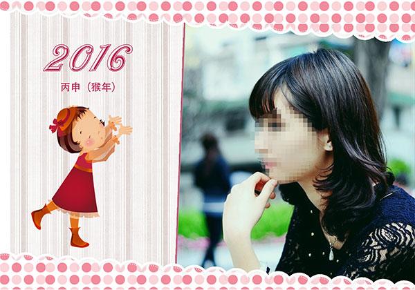 2016写真台历