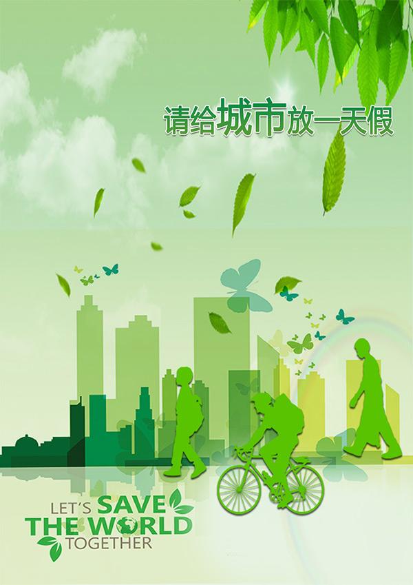 手绘自行车 绿色环保