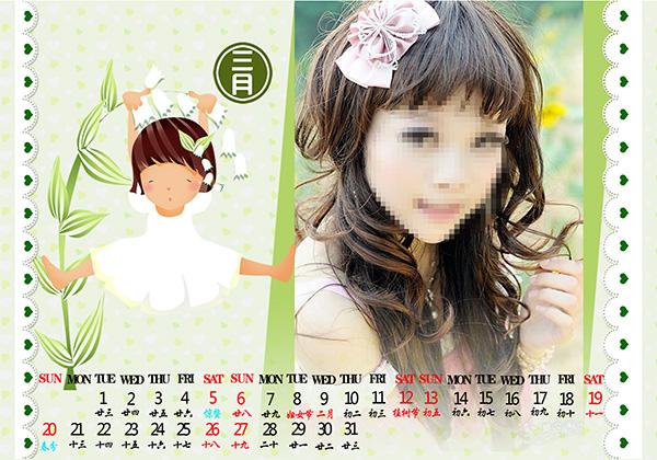 美女写真日历