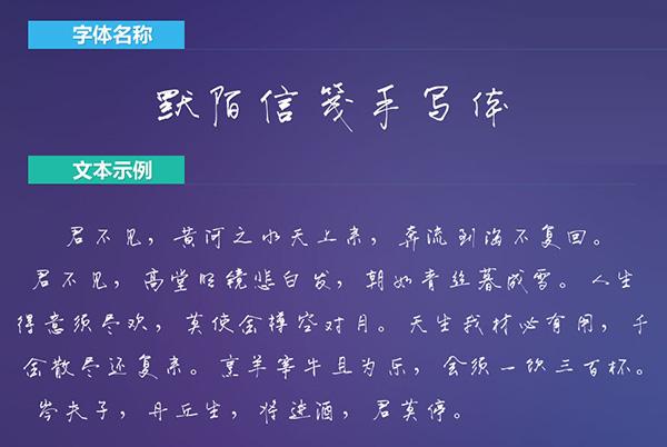 默陌孞笺手写体_素材中国sccnn.com