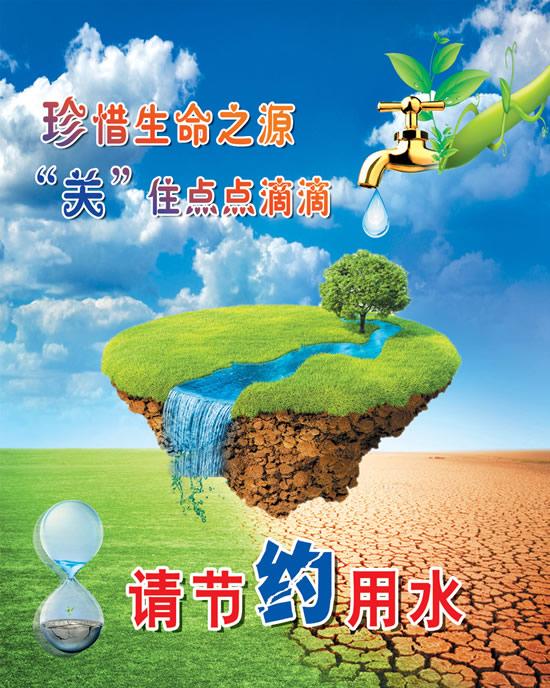 请节约用水psd,创意水龙头,水滴,绿色草地,干裂土地,珍惜水资源,节水图片