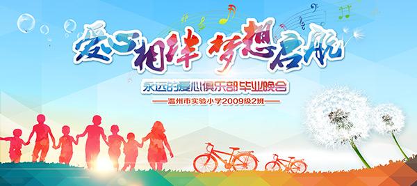 小学毕业晚会展板_素材中国sccnn.com