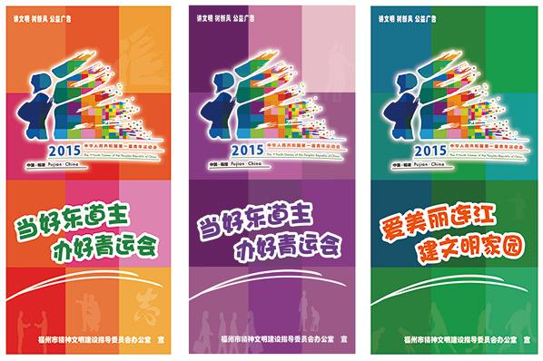 福州青运会海报