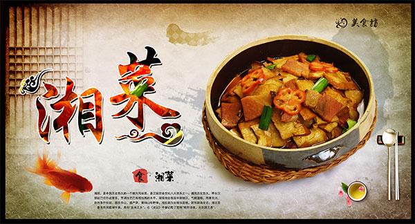 湘菜美食海报图片