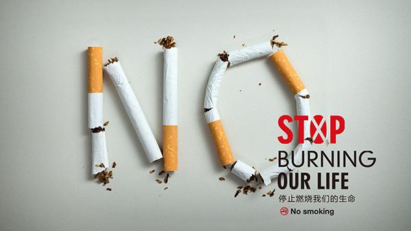 禁烟宣传海报手绘