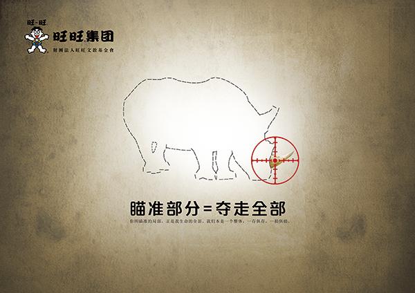 创意保护动物公益广告海报设计psd图片