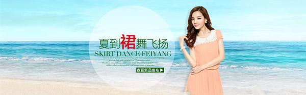 淘宝夏季女装_素材中国sccnn.com