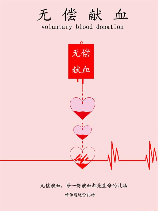 爱心献血海报模板