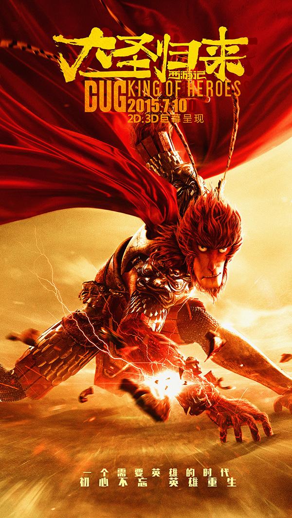 最新高清大片下载_大圣归来电影海报_素材中国sccnn.com