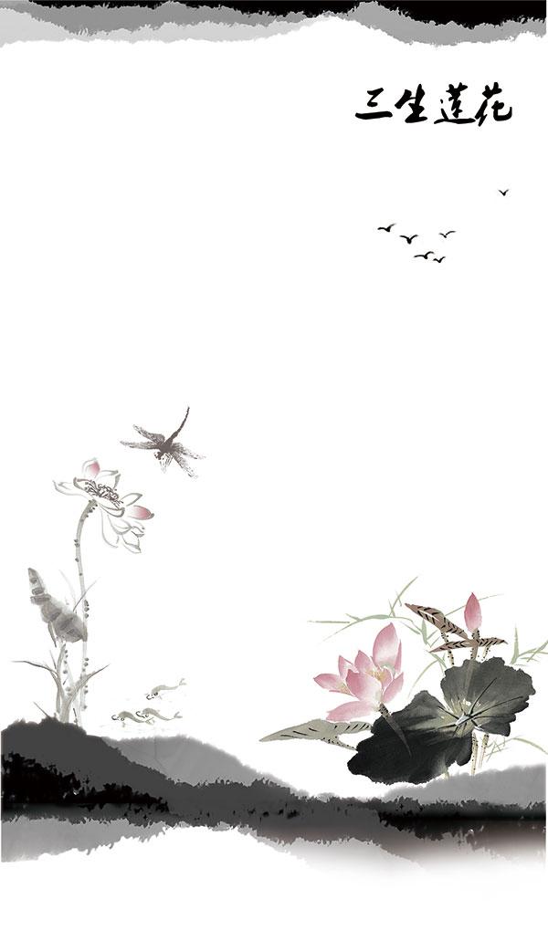 素材分类: 创意元素所需点数: 0 点 关键词: 中国风水墨三生莲花荷花