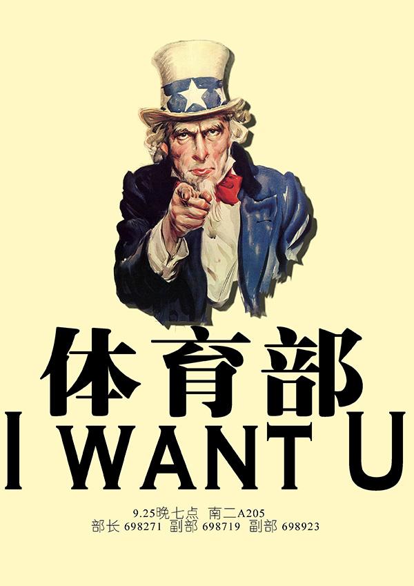 招新海报,招新,体育部,社团,大学生,学生会,学院,纳新,传单,创意,宣传