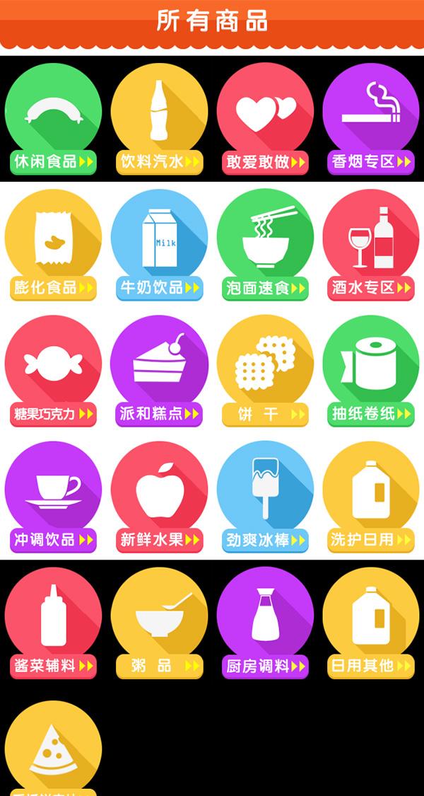 素材分类: 图标所需点数: 0 点 关键词: 手机端商品分类图标psd分层