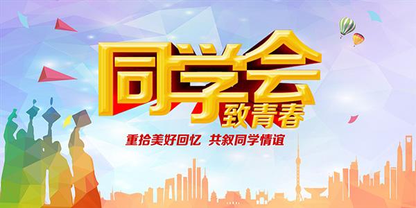 致青春同学会_素材中国sccnn.com