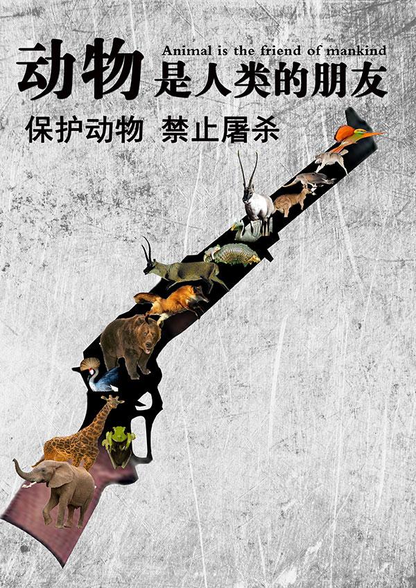 平面广告所需点数: 0 点 关键词: 创意保护动物公益海报设计psd素材图片