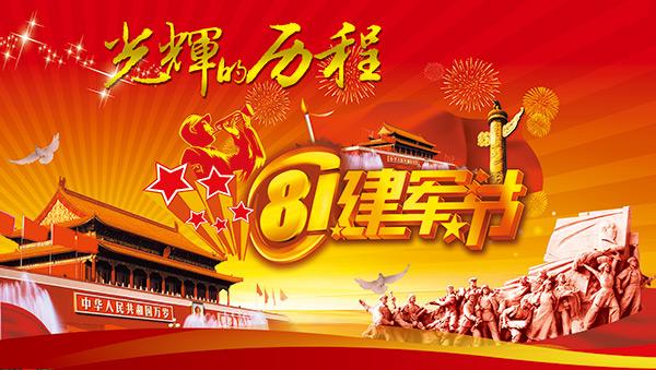 建军节宣传图片,天安门广场,红丝绸,人民英雄纪念碑,五角星 下载文件