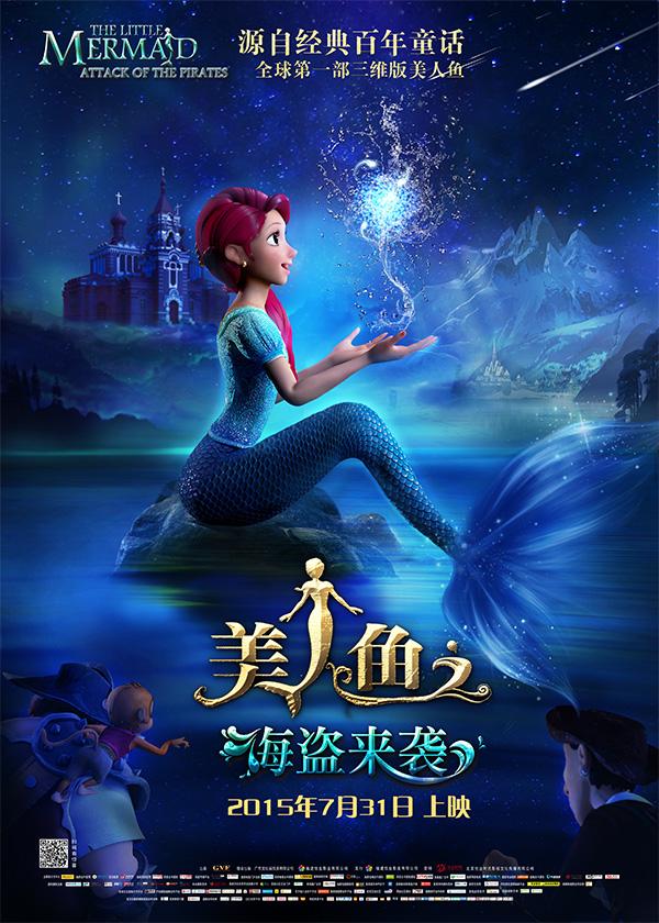 电影美人鱼_美人鱼之海盗来袭电影宣传海报psd素材下载,海盗来袭,电影海报,美人鱼