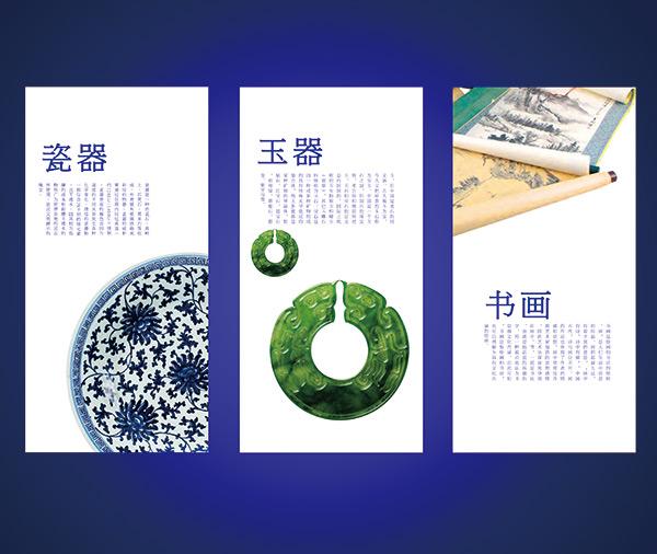 点关键词:瓷器玉器文化展板免费下载瓷器企业文化书画玉器展板