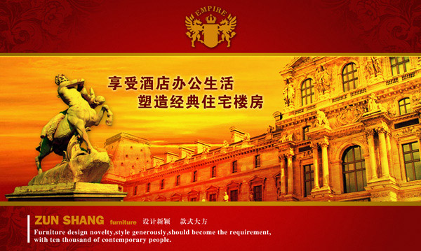 欧式风格房地产_素材中国sccnn.com