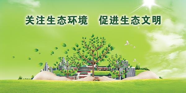 关注生态环境环保公益海报设计psd