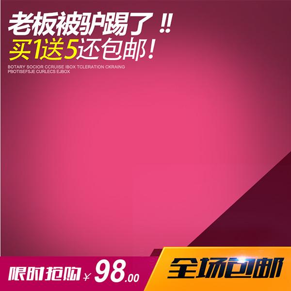 淘宝直通车_素材中国sccnn.com图片