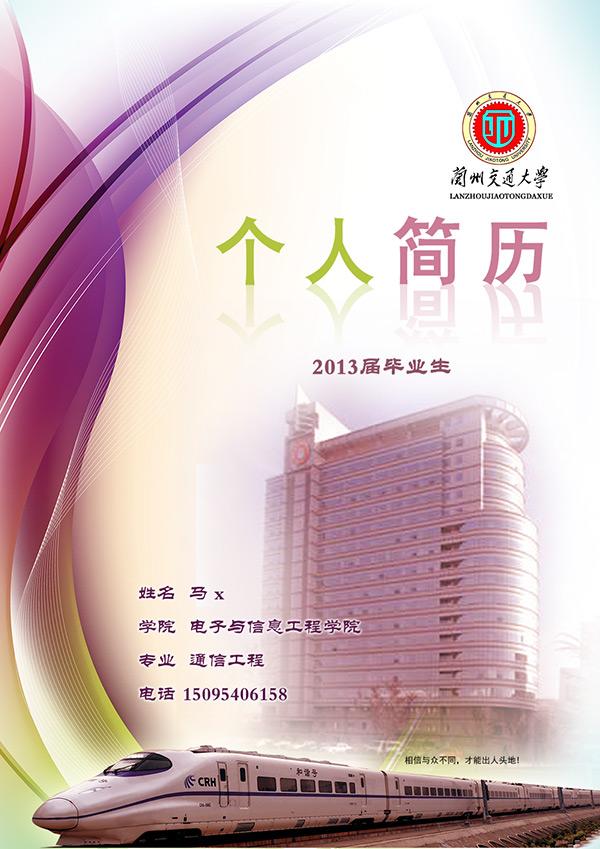 个人简历封面模板_素材中国sccnn.com