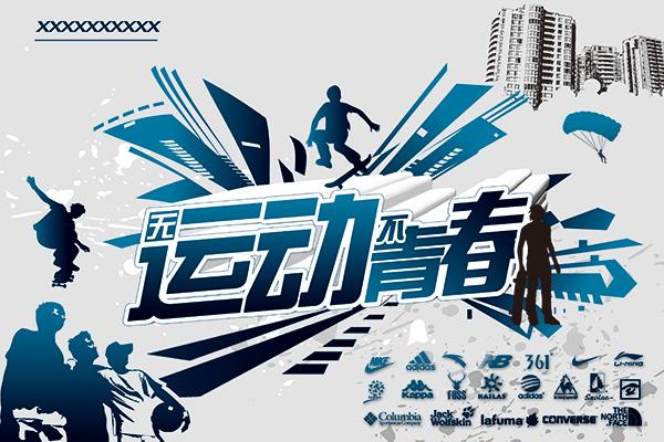 运动品牌海报