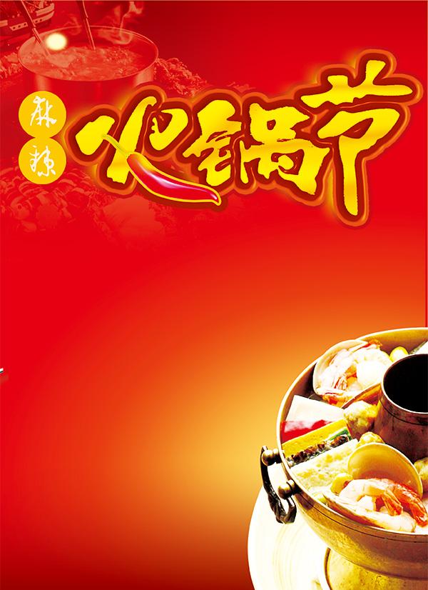 火锅节海报背景图片
