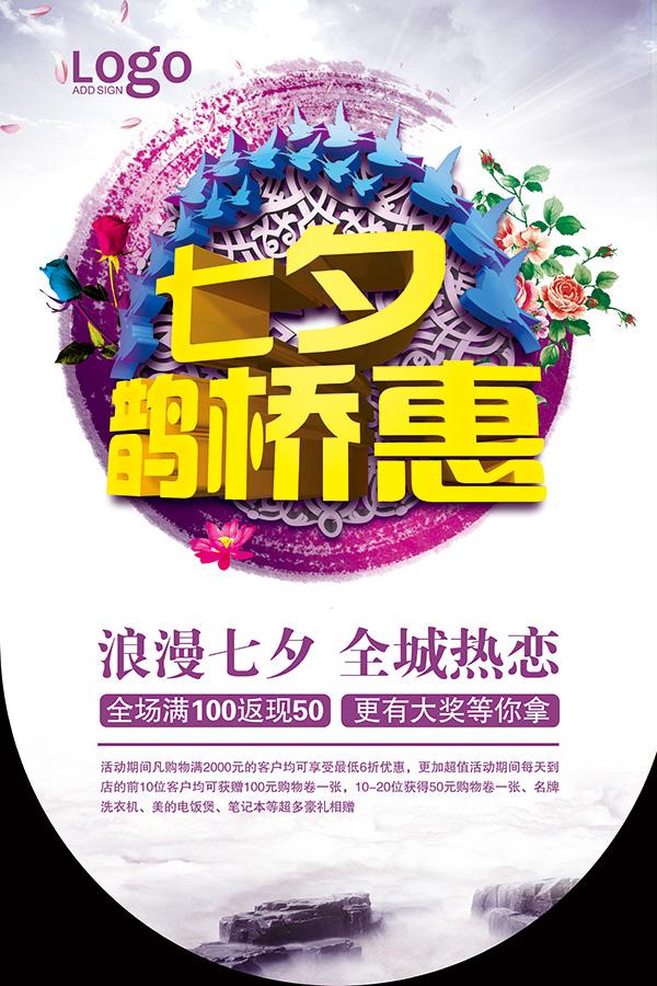 化妆品七夕手绘pop