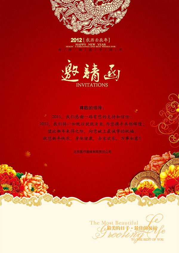 年会邀请函_素材中国sccnn.com
