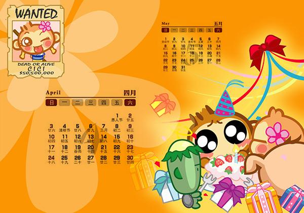 2016年卡通猴子4月5月日历模板psd素材下载