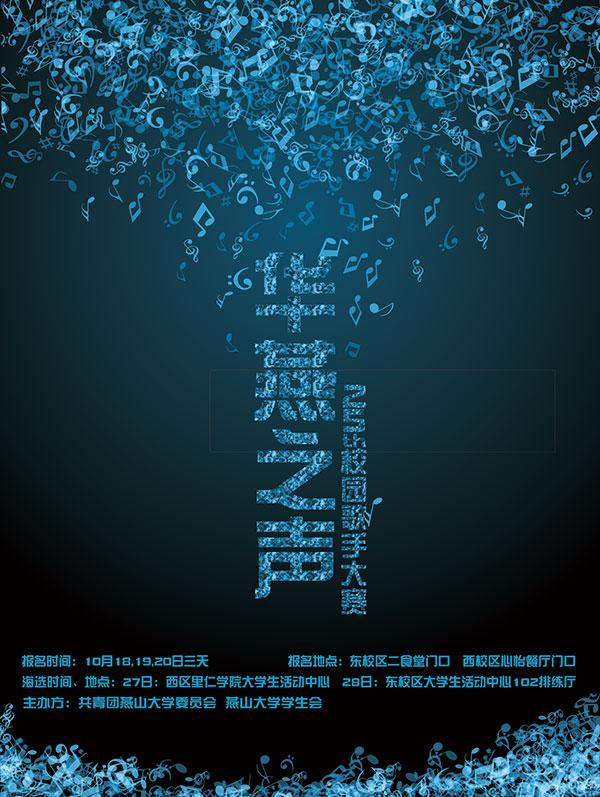 校园歌手大赛海报_素材中国sccnn.com
