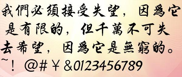 毛笔行楷字体图片