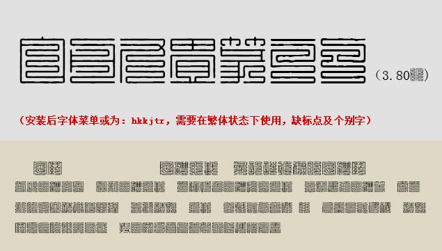 白舟九叠篆_素材中国sccnn.com