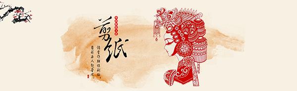 剪纸艺术banner_素材中国sccnn.com