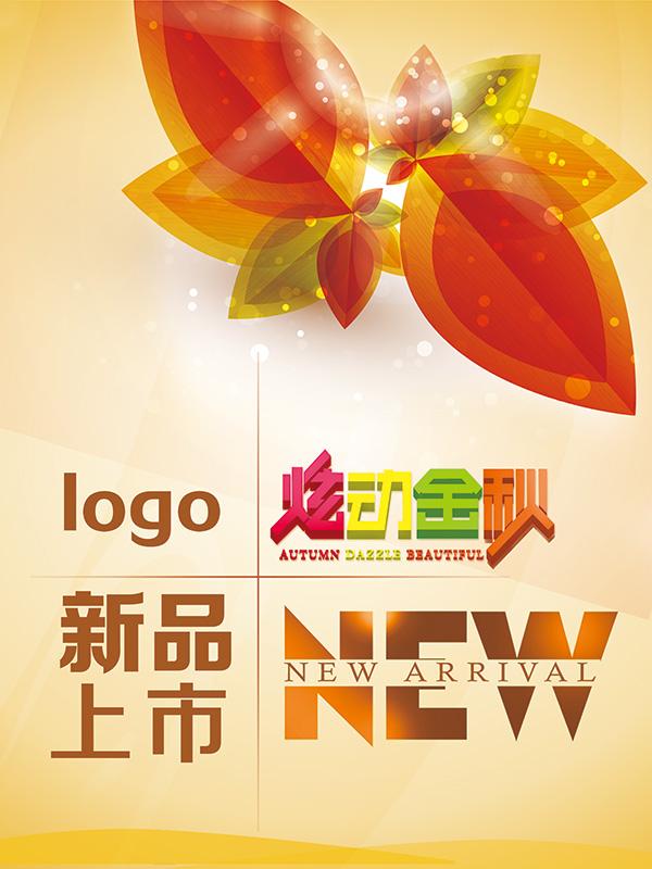 新品上市宣传海报,新品上市手写海报,新品上市手绘海报,psd素材免费