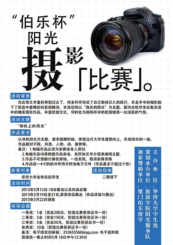 摄影比赛海报_素材中国sccnn.com