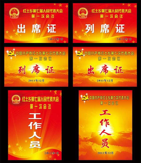 出席证_会议出席证_素材中国sccnn.com
