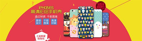 淘宝手机壳_素材中国sccnn.com