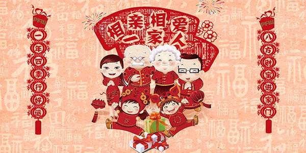 相亲相爱一家人_素材中国sccnn.com