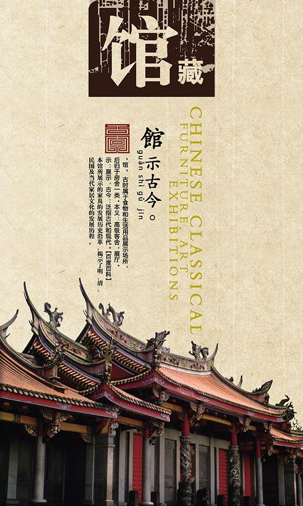 素材分类: 平面广告所需点数: 0 点 关键词: 中式复古馆建筑海报设计图片
