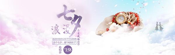 淘宝女表店铺_素材中国sccnn.com图片