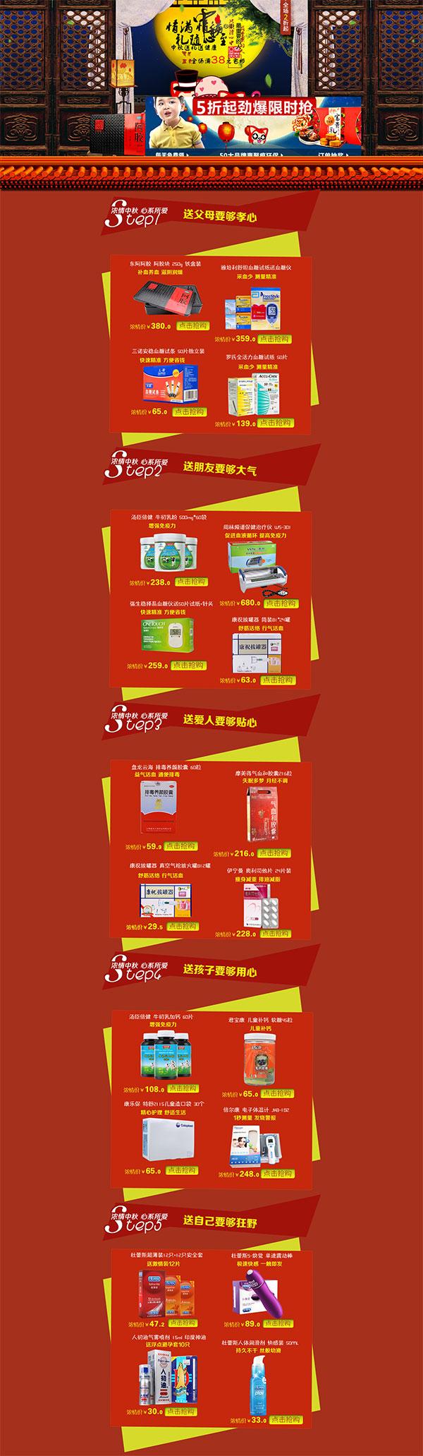 素材分类: 网页所需点数: 0 点 关键词: 淘宝中秋节店铺装修模板下载图片