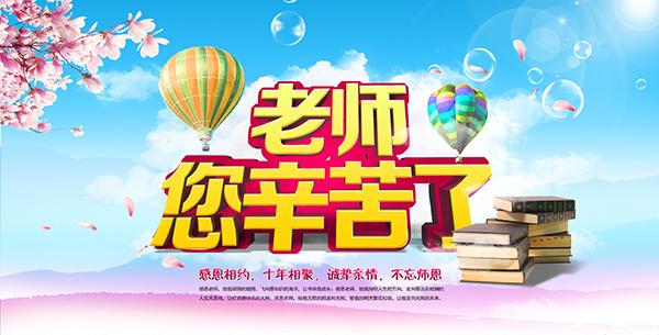 老师您辛苦了_素材中国sccnn.com