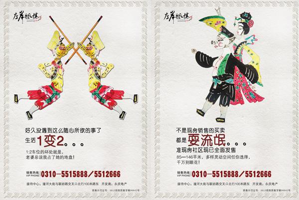 0 点 关键词: 皮影形象地产海报免费下载,房地产,中国风,皮影,孙悟空